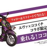 本日始動! エヴァ初号機カラーの宅配バイク「ココイチ号機」当たる