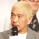 松本人志、志村けんさんを絶妙トークで追悼「喜劇好きな若者が喜劇王になるまでを見た…」