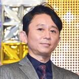 有吉弘行、志村さん死去で上島竜兵に連絡も「なかなか返事来なくて」
