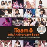 """""""チーム新時代"""" AKB48 Team 8、6冊目のアニバーサリーブック発売"""