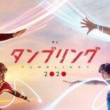 高野洸&西銘駿W主演舞台『タンブリング』2020が全公演の自粛中止を発表、延期も検討