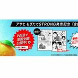 『アサヒもぎたてSTRONG×金田一 37歳の事件簿』巨大広告第二弾が新宿&渋谷に出現!