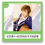 【ニュースを振り返り】4/2(金)~6(月):舞台・クラッシックジャンルのおすすめ記事
