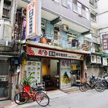 【台湾】台北でいただく雲南料理!特製涼麺が絶品「尚家香雲南美味麵食館」