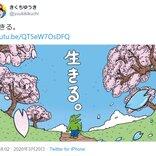 """『100日後に死ぬワニ』きくちゆうきさん、ラジオで""""電通黒幕説""""を明確に否定"""
