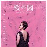 大竹しのぶ、宮沢りえ、井上芳雄ら出演舞台『桜の園』全公演中止を発表