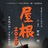 倉本聰が作・演出を務める舞台『屋根2020』富良野公演に続き、東京公演の中止も決定