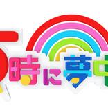 TOKYO MX、『5時に夢中!』『バラいろダンディ』など生放送4番組休止