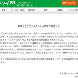 宮崎グリーンホテル、2週間営業自粛 コロナ感染者が家族への感染防止のため宿泊