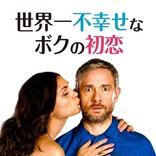 自宅待機のお供はマーティン・フリーマンとダニー・トレホ 日本未公開の新作映画 4作品がデジタル配信へ