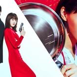 綾瀬はるか×西島秀俊、劇場版『奥様は、取り扱い注意』新カット12点 ドラマ再放送もスタート
