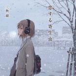 林遣都×小松菜奈、孤独で不器用な二人が運命の恋に落ちる『恋する寄生虫』映画化