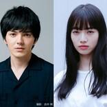 林遣都×小松菜奈、『恋する寄生虫』でW主演&初共演 孤独で不器用な二人のラブストーリー