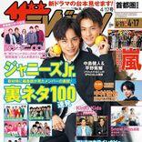 中島健人&平野紫耀、ドラマ収録でソウルメイトになった2人が表紙で登場