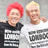 """田村亮「ロンドンハーツ」で地上波復帰 """"ロンブーチャンネル""""にも登場で感謝「本当に淳には救われた」"""