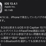 iOS / iPadOS 13.4.1提供開始、FaceTime通話や設定Appのバグ修正