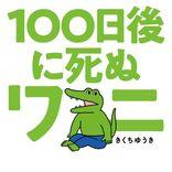 『100日後に死ぬワニ』SNSから生まれ、日本中が注目した超話題作の単行本発売