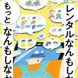 NEWS・増田貴久主演でドラマ化! あの「レンタルなんもしない人」がTwitterには書けなかった話