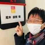 尾木ママ、この時期の「PTA活動」を疑問視 「緊急事態宣言出てるのにPTAで密集」保護者の声も