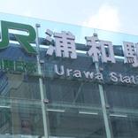 『緊急事態宣言』翌日の浦和駅に変化 地元民が驚いたワケは…