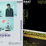 KAAT神奈川芸術劇場プロデュース『アーリントン』『ポルノグラフィ』全公演中止を発表
