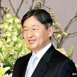 天皇陛下が私費1億円を寄付 『お手元金』の使い道に「素晴らしい」「感謝します」