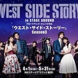 浦井健治、柿澤勇人W主演『ウエスト・サイド・ストーリー』Season3が公演中止期間を延長