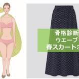 【骨格診断】ユニクロで発見! ウェーブタイプにおすすめの春のスカート3選