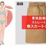 【骨格診断】ユニクロで発見! ストレートタイプにおすすめの春のスカート3選