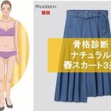 【骨格診断】ユニクロで発見! ナチュラルタイプにおすすめの春のスカート3選
