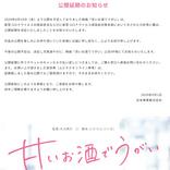 松雪泰子さん「明けない夜はないと信じてます」 主演映画『甘いお酒でうがい』公開延期
