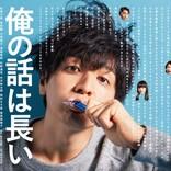 生田斗真主演ドラマ『俺の話は長い』脚本・金子茂樹、向田邦子賞を受賞