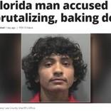 封鎖で増加する虐待 24歳男が犬をオーブンで焼いて逮捕(米)