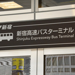バスタ新宿、待合室などの営業時間を短縮 4月8日から当面