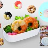 巣ごもり料理も楽しく♪ドーナツみたいなおにぎりが簡単作れる「おにぎリング」
