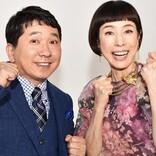 久本雅美&田中裕二、『ケンミン』新MCコンビが感激したみのもんたの言葉