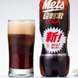 【カロリーゼロ】『キリン メッツ コーラ』脂肪の吸収を抑えるトクホのゼロコーラがよりビリビリに変身!