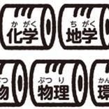自宅学習にはうんこ!『うんこドリル』×『空想科学読本』が初コラボ