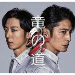 玉木宏×高橋一生『竜の道 二つの顔の復讐者』放送スタート日を延期