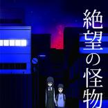 ひとりで作った劇場アニメ『絶望の怪物』のDVDが7月に発売決定!