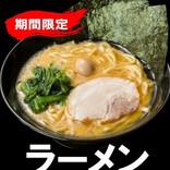 おうちで絶品「本格家系ラーメン」! 麺好き必見テイクアウト実施