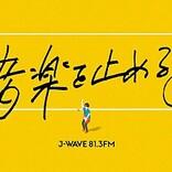 J-WAVEによる『#音楽を止めるな』プロジェクト、和田唱やSHE IS SUMMERらの無観客ライブ中継へ