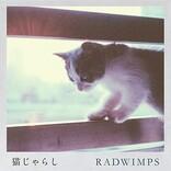 【先ヨミ・デジタル】RADWIMPS「猫じゃらし」が1.7万DLでDLソング首位独走中