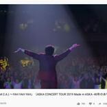 「一緒に混乱の世をくぐり抜ける同士」 ASKAさんが過去のライブ映像をYouTube上で一挙公開