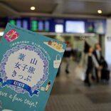 京急、「おトクなきっぷ」を発売休止 みさきまぐろきっぷや羽田空港往復きっぷなど