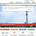 東武鉄道、お得なきっぷを当面販売休止