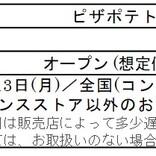 【カルビー】の「ピザポテト」に王道ピザを再現したマルゲリータ味が登場!