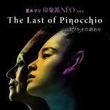 土屋太鳳出演、夏木マリ演出の『印象派 NÉO vol.4 「The Last of Pinocchio ピノキオの終わり」』開催延期