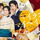 尾崎由香、今夏配信・放送ドラマ「マイラブ・マイベイカー」の主題歌決定