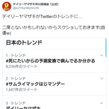 「デイリーヤマザキ」がTwitterトレンド入り! 店舗公式の自虐ツイートが話題に